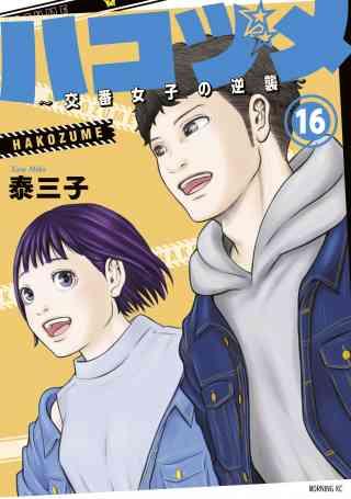 ハコヅメ〜交番女子の逆襲〜 16巻