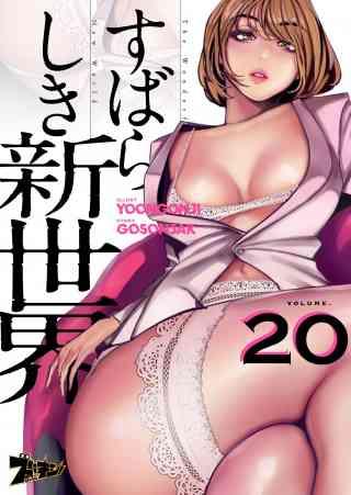 すばらしき新世界(フルカラー) 20巻