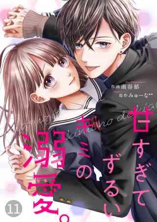 noicomi甘すぎてずるいキミの溺愛。(分冊版) 11巻