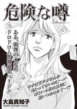 女のブラック掲示板 vol.2〜危険な噂〜