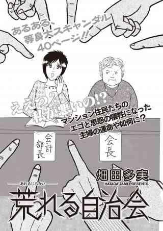 女のブラック掲示板 vol.2〜荒れる自治会〜