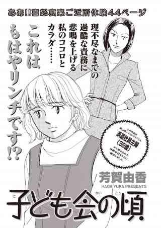 女のブラック掲示板 vol.2〜子ども会の頃〜
