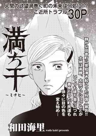 女のブラック掲示板 vol.2〜満ち干〜