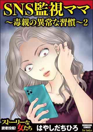 SNS監視ママ 〜毒親の異常な習慣〜