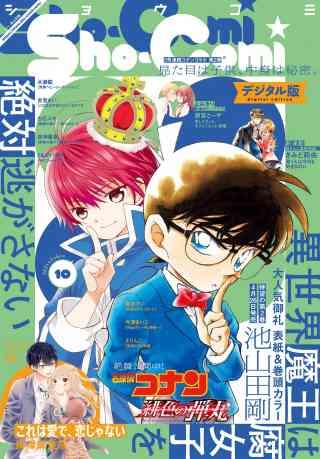 Sho−Comi 2021年10号(2021年4月20日発売)