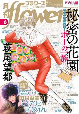 月刊flowers 2021年6月号(2021年4月28日発売)の書影