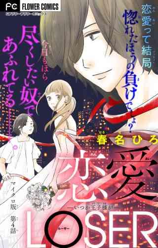 恋愛LOSER【マイクロ】 4巻