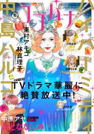 ココハナ 2021年6月号 電子版の書影
