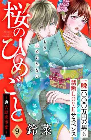 桜のひめごと 〜裏吉原恋事変〜 分冊版