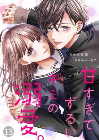 noicomi甘すぎてずるいキミの溺愛。(分冊版) 13巻
