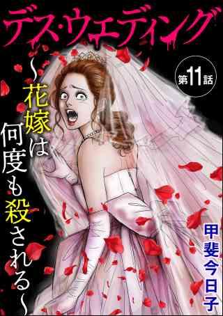 デス・ウエディング 〜花嫁は何度も殺される〜(分冊版)