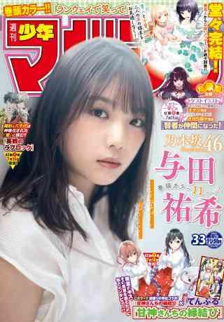 週刊少年マガジン 2021年33号[2021年7月14日発売]の書影