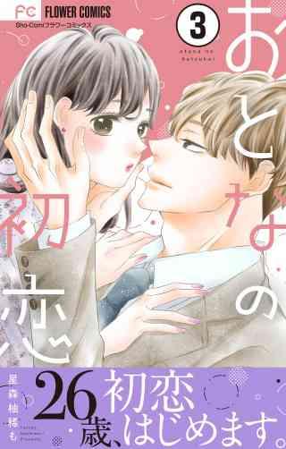 おとなの初恋【マイクロ】 3巻