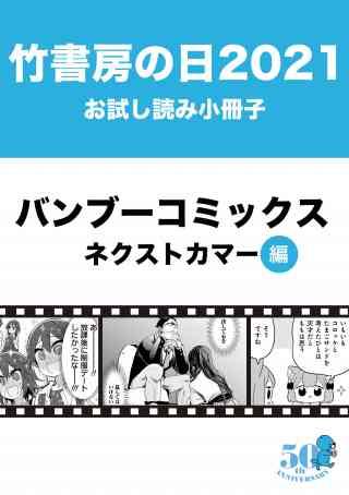 竹書房の日2021記念小冊子 バンブーコミックス ネクストカマー編