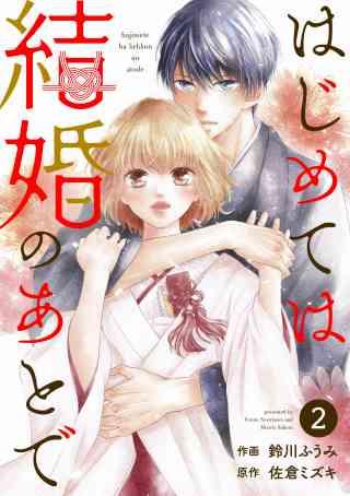 noicomi はじめては結婚のあとで(分冊版) 2巻
