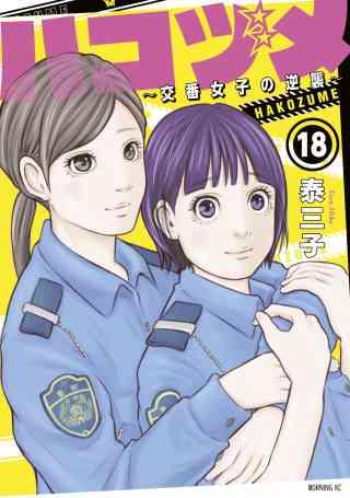 ハコヅメ〜交番女子の逆襲〜 18巻