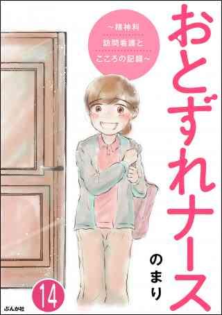 おとずれナース 〜精神科訪問看護とこころの記録〜(分冊版)