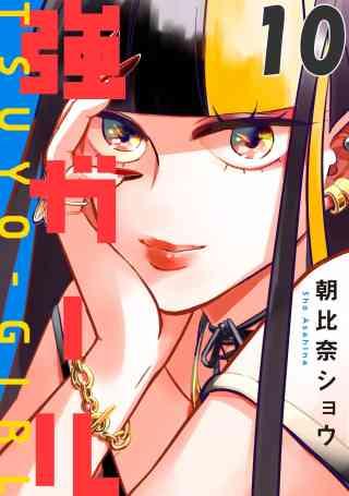 強ガール【単話版】