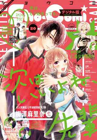Sho−Comi 2021年20号(2021年9月18日発売)