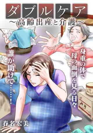 ダブルケア〜高齢出産と介護〜
