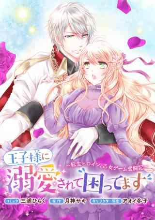 王子様に溺愛されて困ってます〜転生ヒロイン、乙女ゲーム奮闘記〜 連載版