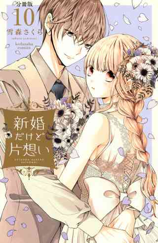 新婚だけど片想い 分冊版 10巻