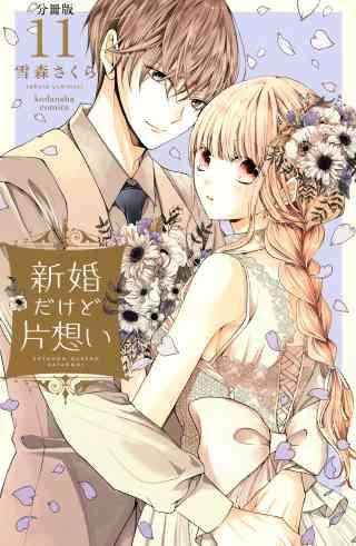新婚だけど片想い 分冊版 11巻