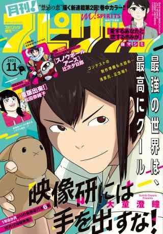 月刊 ! スピリッツ 2021年11月号(2021年9月27日発売号)