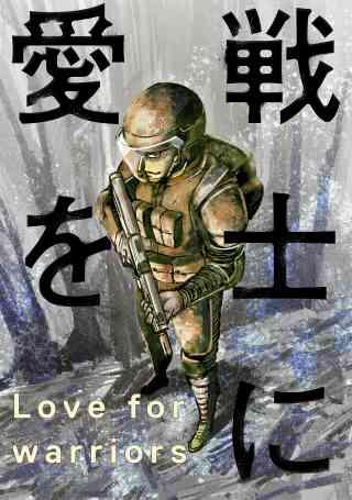 戦士に愛を