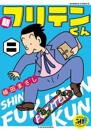 新フリテンくん【DX版】