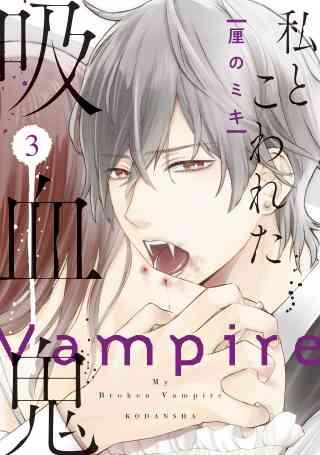 私とこわれた吸血鬼
