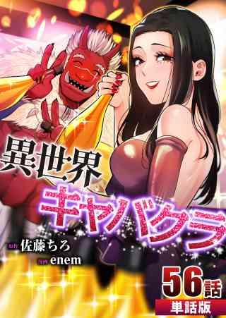 異世界キャバクラ【単話版】
