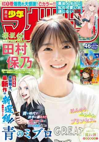 週刊少年マガジン 2021年46号[2021年10月13日発売]の書影