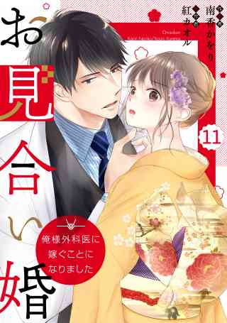 comic Berry's お見合い婚〜俺様外科医に嫁ぐことになりました〜(分冊版)