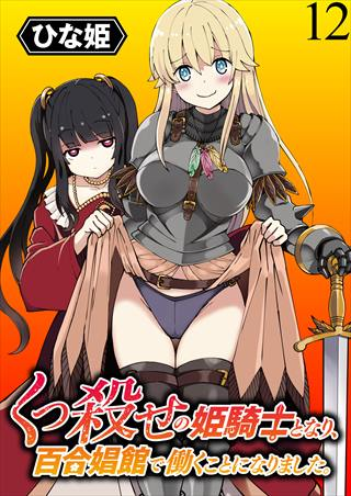 くっ殺せの姫騎士となり、百合娼館で働くことになりました。 キスカ連載版