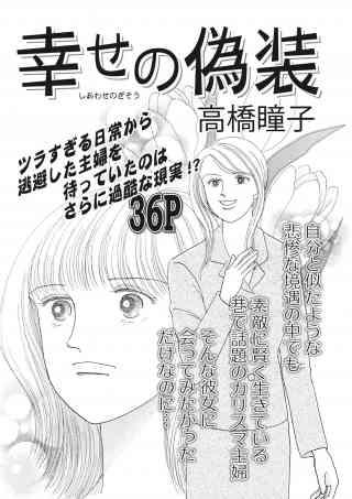 女の心の闇〜幸せの偽装〜
