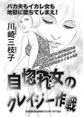女の心の闇〜自惚れ女のクレイジー作戦〜