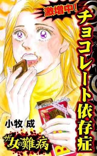 ザ・女の難病 激増中!チョコレート依存症