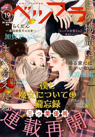 ベツフラ 2021年19号(2021年10月27日発売)