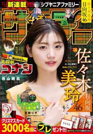 週刊少年サンデー 2021年48号(2021年10月27日発売)