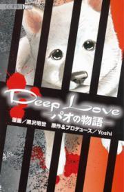 Deep Love「パオの物語」