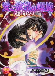 愛と欲望の螺旋5
