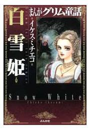 【まんがグリム童話】白雪姫