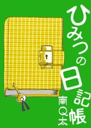 ひみつの日記帳