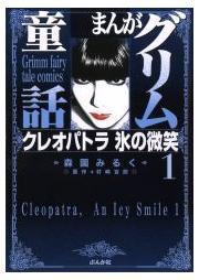 【まんがグリム童話】 クレオパトラ 氷の微笑