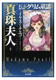 【まんがグリム童話】真珠夫人