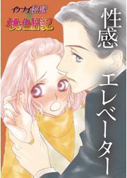 イケナイ秘蜜×桃色日記 性感エレベーター
