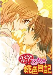 えっちな乙女★桃色日記 桜色のカラダをください