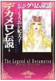 【まんがグリム童話】デカメロン伝説