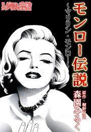 【まんがグリム童話】モンロー伝説 ~マリリン・モンロー~